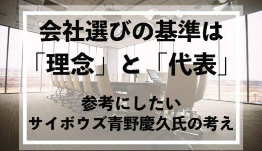 会社選びの基準は「理念と代表者」サイボウズの青野慶久さんの言葉を心に刻み込もう!