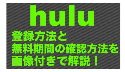 【超簡単!】Huluのアカウント登録方法と無料期間の確認方法を画像付きで解説!