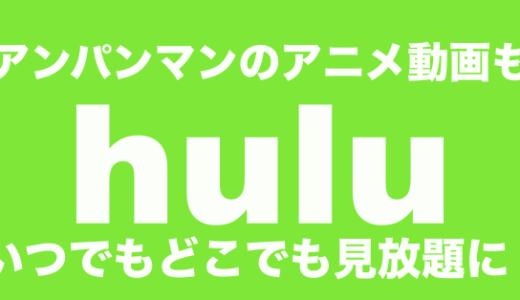 アンパンマンのアニメ動画は『Hulu』がいいかも!いつでも・どこでもアンパンマンが見れる!