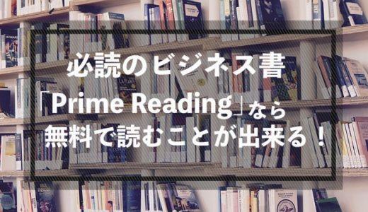必読のビジネス書も「Amazonプライム」に入るだけで、超お得に読むことできる!