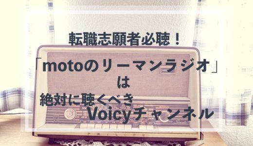 転職志願者必聴!副業年収2000万円越「moto」さんのVoicyが有益すぎるのに無料で聴ける!