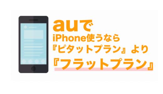【au】iPhoneユーザーは「ピタットプラン」より「フラットプラン」の方が料金的にも精神的にもお得だった!