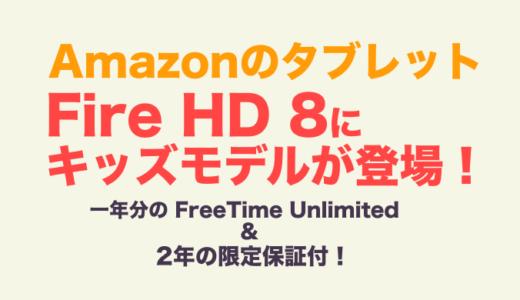 Fire HD 8タブレットにキッズモデルが登場!Amazonの知育ツールで楽しく学べる!