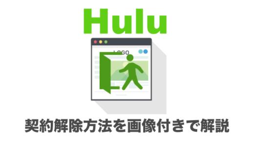 Huluの退会・契約解除する方法を画像付きで解説!ネット上のページから2クリックで解決!