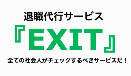 会社を辞めたいけど、辞めさせてくれない…。退職代行の「EXIT」ならキャッシュバック付きで辞めれるかも!