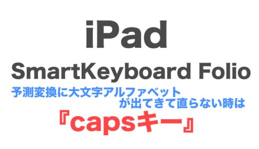 【SmartKeyboard】iPadで変換候補に大文字のアルファベットが出てきて鬱陶しい時の解決方法!