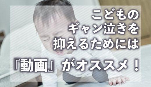 【1~2歳】車の中で子どもをすぐに泣き止ませるには『動画』が効果的!オススメの動画を紹介!