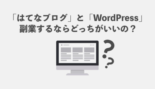 副業として収益化するなら「はてなブログ」でなく『WordPress』がオススメ!自分の経験から解説します!
