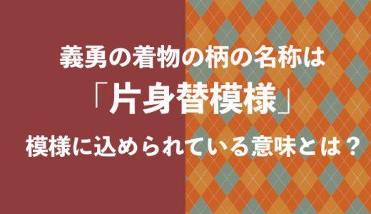 【鬼滅】義勇の着物の柄の名称と模様に込められている意味についての考察!